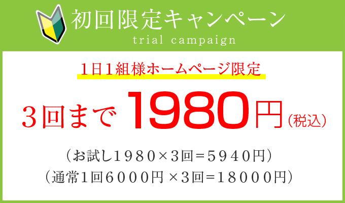 初回限定キャンペーン 1日1組様ホームページ限定 3回まで1980円(税込)